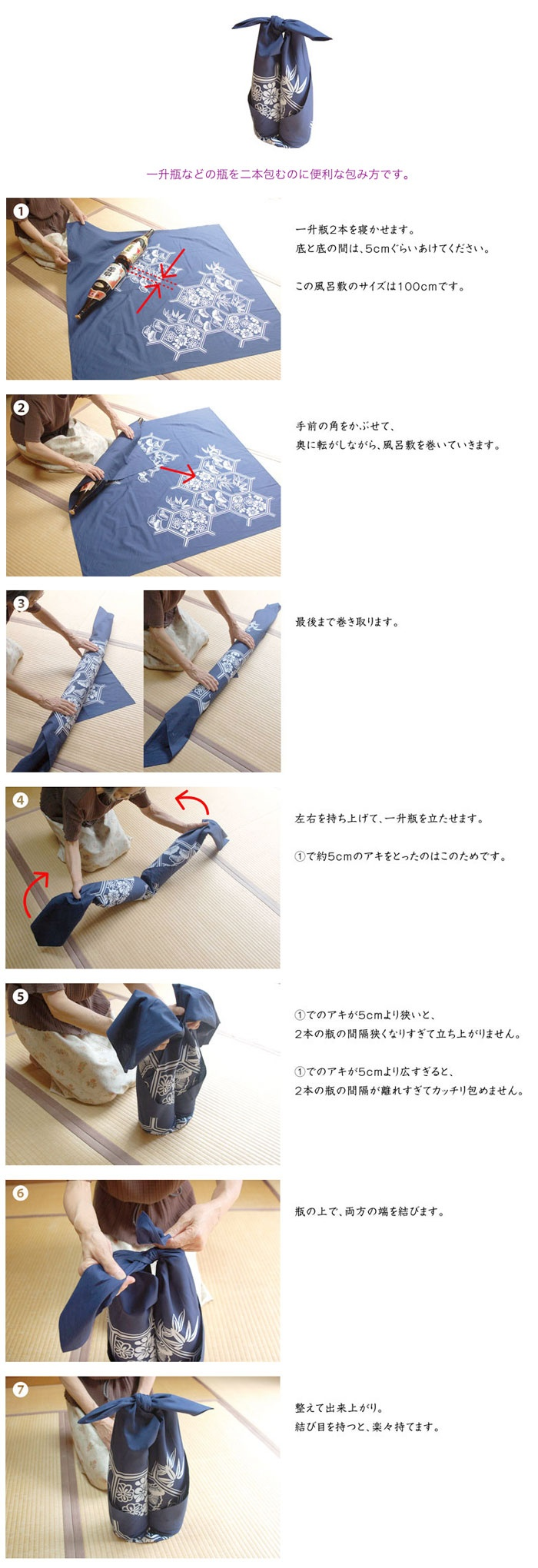 How to wrap two bottles in furoshiki.