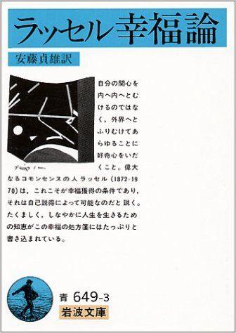 ラッセル幸福論 (岩波文庫) | B. ラッセル, 安藤 貞雄 | 本 | Amazon.co.jp
