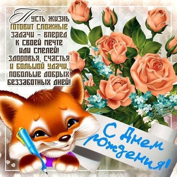 с днем рождения лисичка красивое поздравление это
