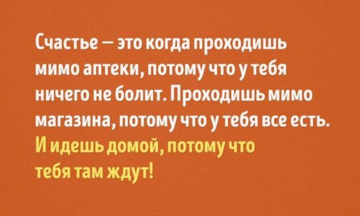 http://uduba.com/2289734/9-priznakov-togo-chto-vyi-budete-ochen-schastlivyimi