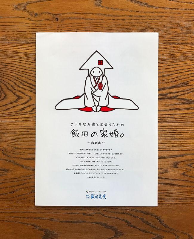 飯田グループホールディングス   石川県金沢のホームページ制作・デザイン事務所・映像制作 VOICE