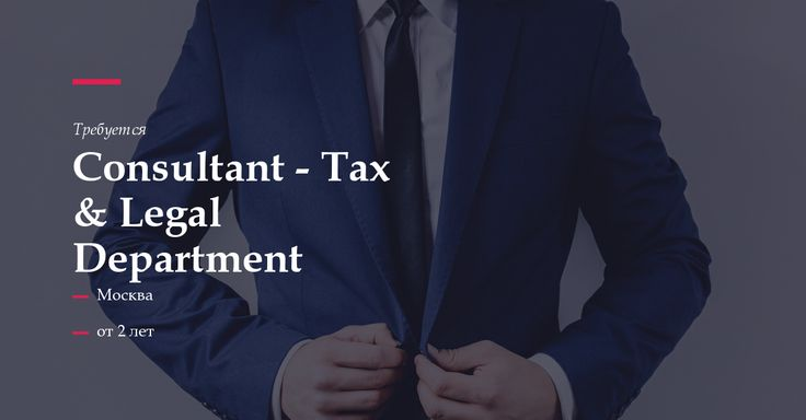 Крупная международная консалтинговая компания приглашает Consultant - Business Process Solutions Group - Tax & Legal Department (Консультант налоги и право)