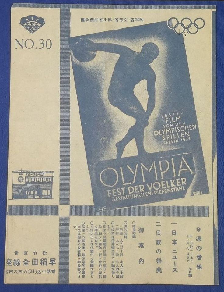 "1940 German Propaganda Movie "" Olympia "" Japanese Advertising Flyer "" Olympia "" part 1 "" Minzoku no Saiten"" = The festival of races ( Japanese title for ""Fest der Völker (Festival of Nations)"" / Berlin Olympics 1936 Sohn Kee-chung korean photo and else / vintage antique old advertising / historic history paper material Japan"