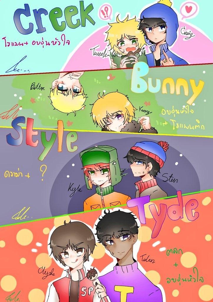 Very Nice South Park Anime Tweek South Park South Park Fanart