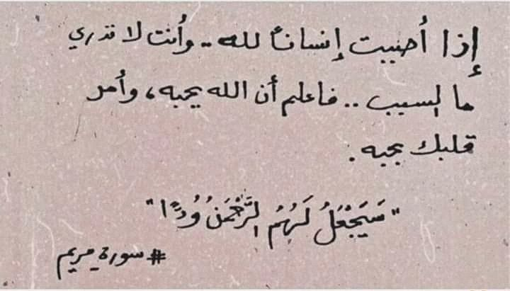 Pin By Houda On عربي Arabic In 2021 Arabic Quotes Quotes Arabic Calligraphy