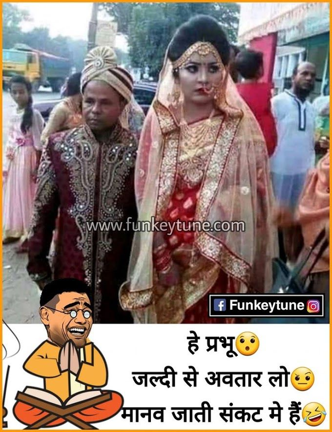 Pati Patni Jokes Hindi in 2020 Jokes images, Memes