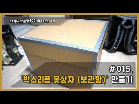015. 택배상자 재활용! 옷박스(옷보관함) 만들기 (rgyHM - Courier box recycling! Making clothes box) - YouTube