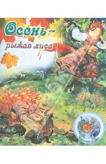 Владимир Степанов - Осень - рыжая лиса обложка книги