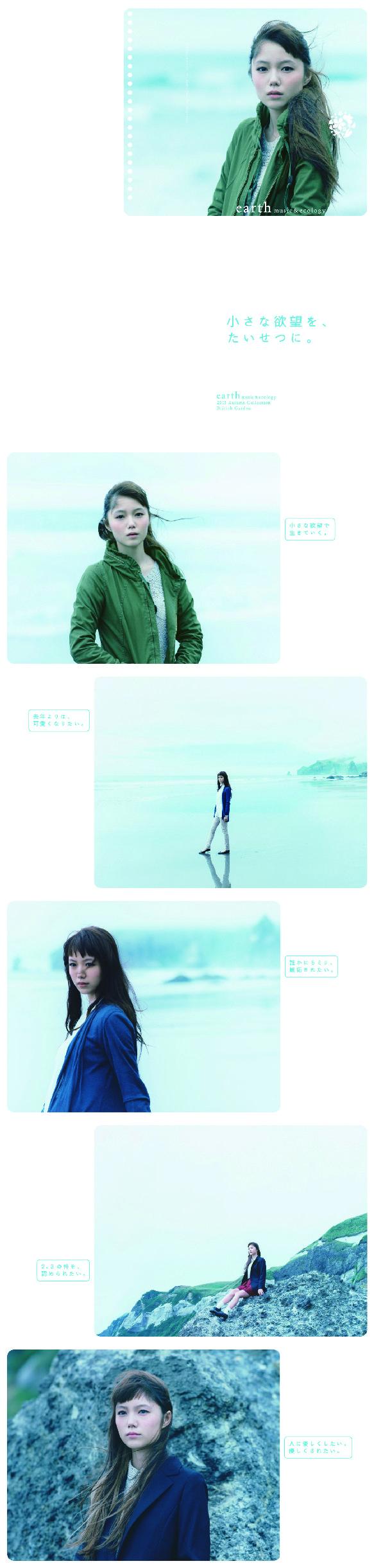 宮﨑あおい earth music&ecology (アースミュージック&エコロジー) 2013 秋【1】