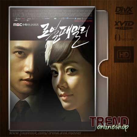Royal Family (2011) / Yum Jung Ah, Ji Sung / 1 disk / Drama, Romance / Eng   #trendonlineshop #trenddvd #jualdvd #jualdivx