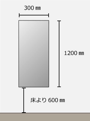 鏡の形状は長方形で全身のほとんどが写るサイズであれば 床から600mm