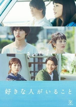 Sukina Hito ga iru koto (A Girl and Three Sweethearts) Jdrama.