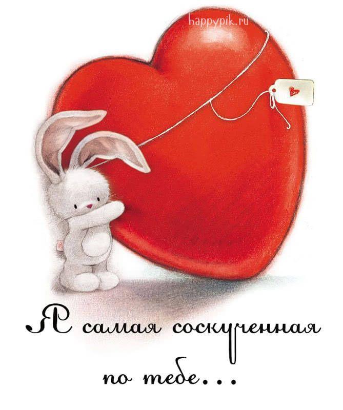 Я жду тебя любимый открытки