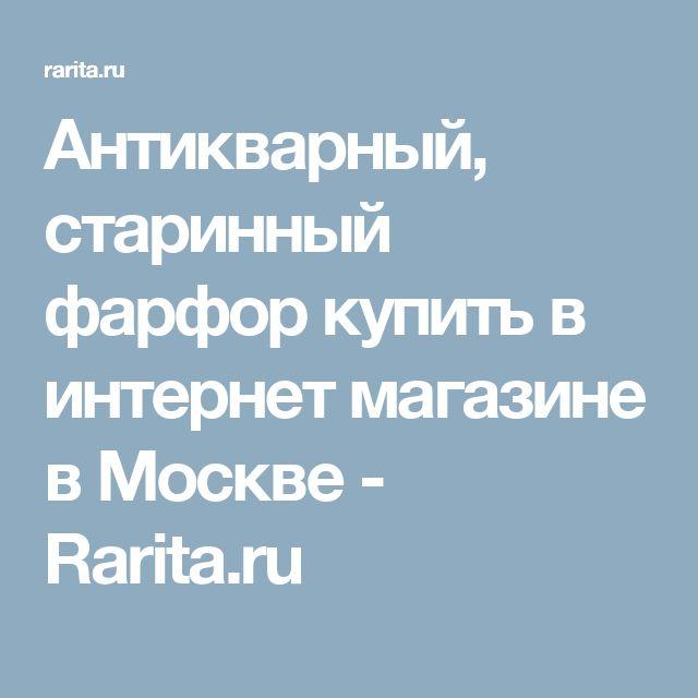 Антикварный, старинный фарфор купить в интернет магазине в Москве - Rarita.ru