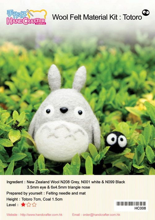 DIY handmade felt wool Totoro --- English kit package (English / Beginner)