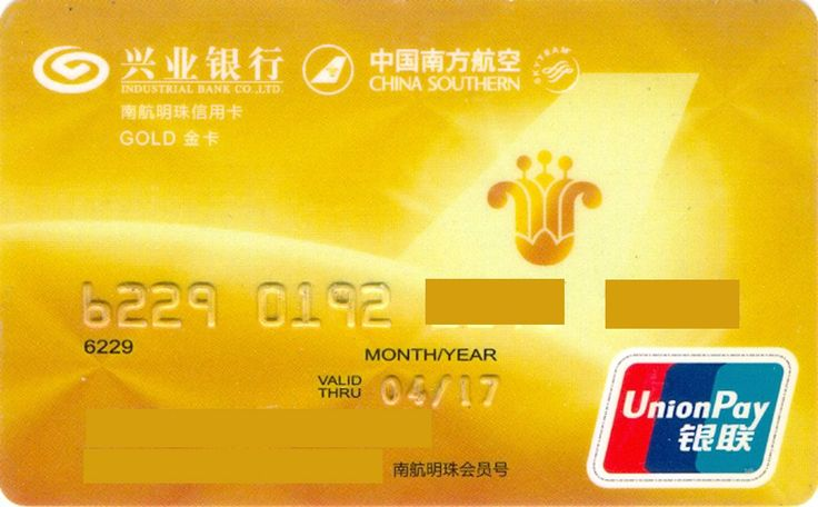 China Southern UnionPay Gold (Industrial Bank, China, People's Republic) Col:CN-UP-0558