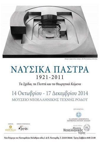 Αναδρομική έκθεση: Ναυσικά Πάστρα 1921-2011@ Μουσείο Νεοελληνικής Τέχνης του Δήμου Ρόδου