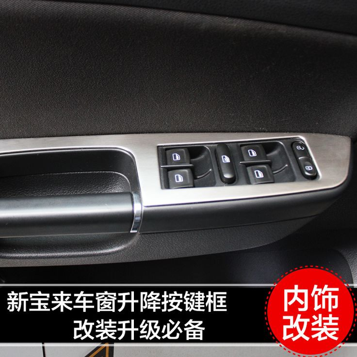 Find More Stickers Information about 4pcs/set for Volkswagen new bora Door lifting button frame Armrest sequins stainless steel,High Quality button bear,China button pant Suppliers, Cheap button down shirt short sleeve from PaiKoo Company on Aliexpress.com