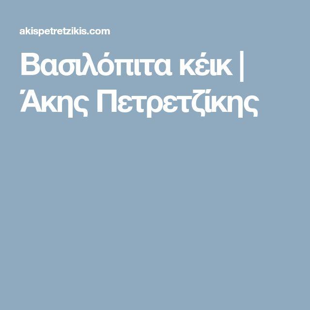 Βασιλόπιτα κέικ   Άκης Πετρετζίκης