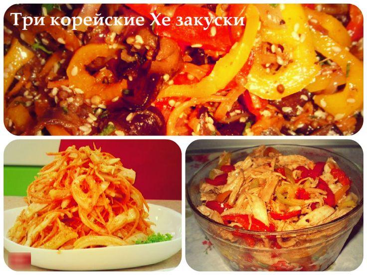 Три корейские Хе закуски. Сегодня размещаю три очень простых и вкусных салатов-закусок «Хе»: Хе с кальмарами, Хе с баклажанами и Хе с курочкой.  Выбирайте один рецепт или же готовьте сразу три разных Хе под вкусы ваших любимых или гостей.