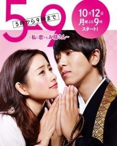"""#JDrama:From Five To Nine, 5→9: Watashi ni Koi Shita Ikemen Sugiru Obousan(5→9~私に恋したイケメンすぎるお坊さん~), 5-ji Kara 9-ji Made/ http://kissasian.com/Drama/From-Five-To-Nine / 2015/ FujiTV/ Director:Shin Hirano, Writer:Miki Aihara(manga), Shota Koyama/ BasedOnAMangaSeries(""""5 Ji Kara 9 Ji Made""""/2010), #MatureRomanticComedy, Slice Of Life, Smut/ Ep:10/ #JoseiManga: http://mangafox.me/manga/5_ji_kara_9_ji_made/ /✔❤❤"""
