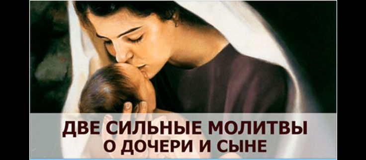 Мамы желают своим детям только лучшего, делают все, чтобы сын или дочка подрастали здоровыми, успешно учились, были добрыми, заботливыми и трудолюбивыми. Есть две молитвы, о дочке и о сыне. В молитве о здоровье и благополучии дочери обращаются к Пресвятой Деве, за сына молят Господа Бога.Читайте