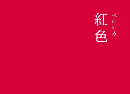 にっぽんのいろ「紅色(べにいろ)」 ベニバナは、太古から染料や化粧品として利用されてきました。 「紅色」という名前が使われ出したのは、口紅が庶民の間に広まった江戸時代から。 深く、魅力的な色♪  https://www.instagram.com/nipponnoiro_koyomiseikatsu/ …  #にっぽんのいろ #暦生活