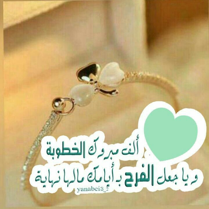 Pin By Monder Bensaci On Arabic Quotes Tumblr Wedding Quote Happy Wedding Aesthetic Makeup