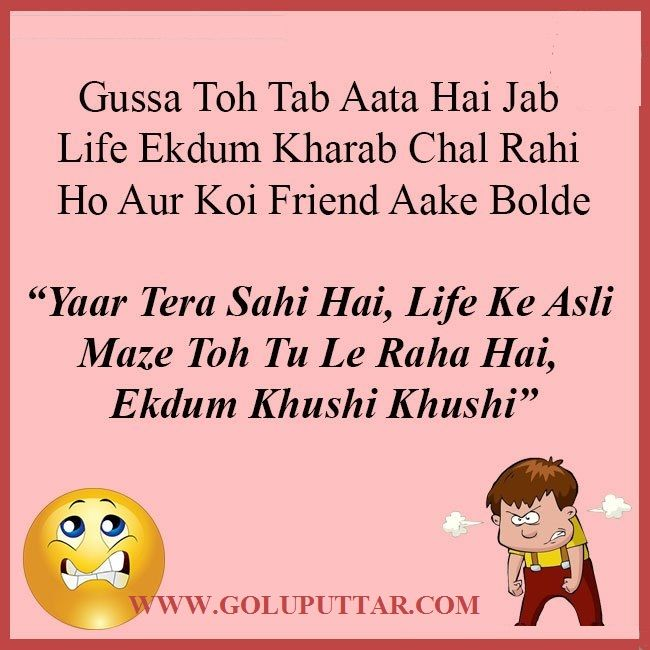 Funny Jokes Funny Hindi Jokes About Best Friends Happy Peaceful