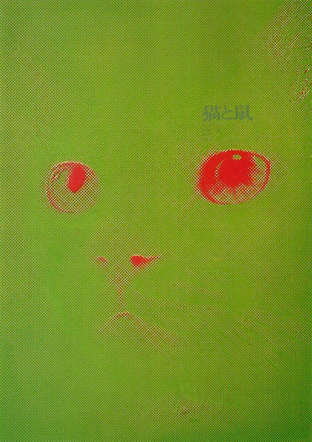 Poster by Kazumasa Nagai --   Cat and Mouse,1969 Japan