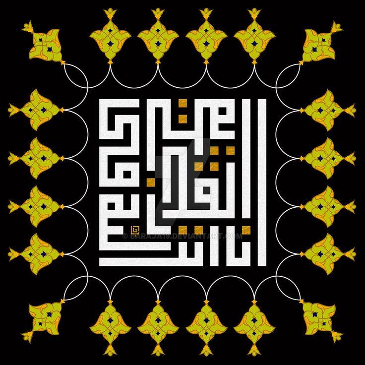 Surah Al Qadr 97 / 1 by Baraja19