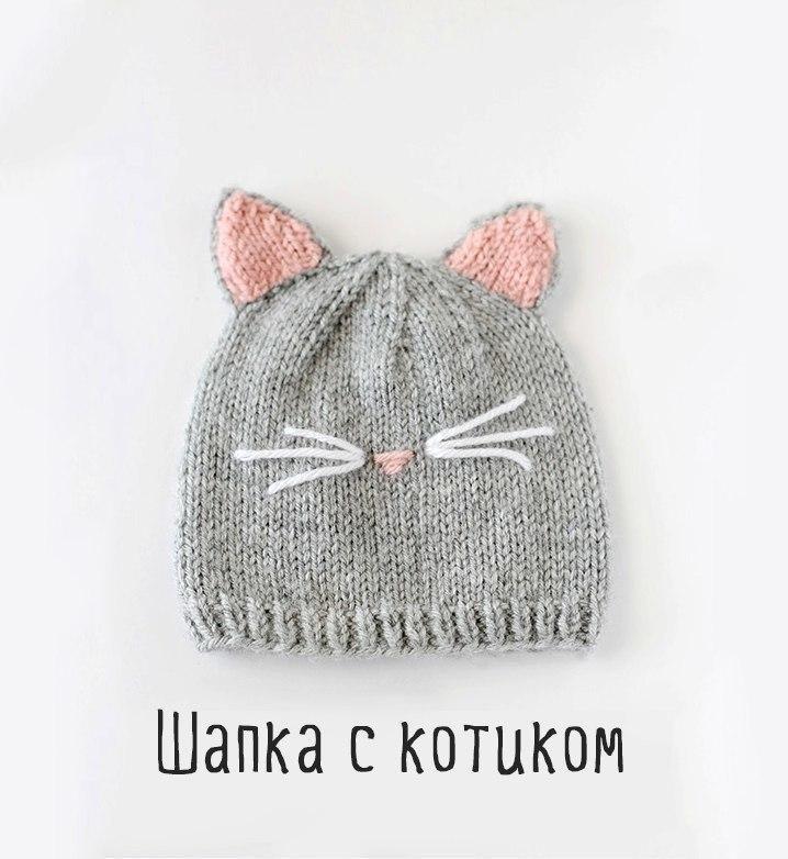 Симпатичная шапочка в виде мордочки котенка для малыша