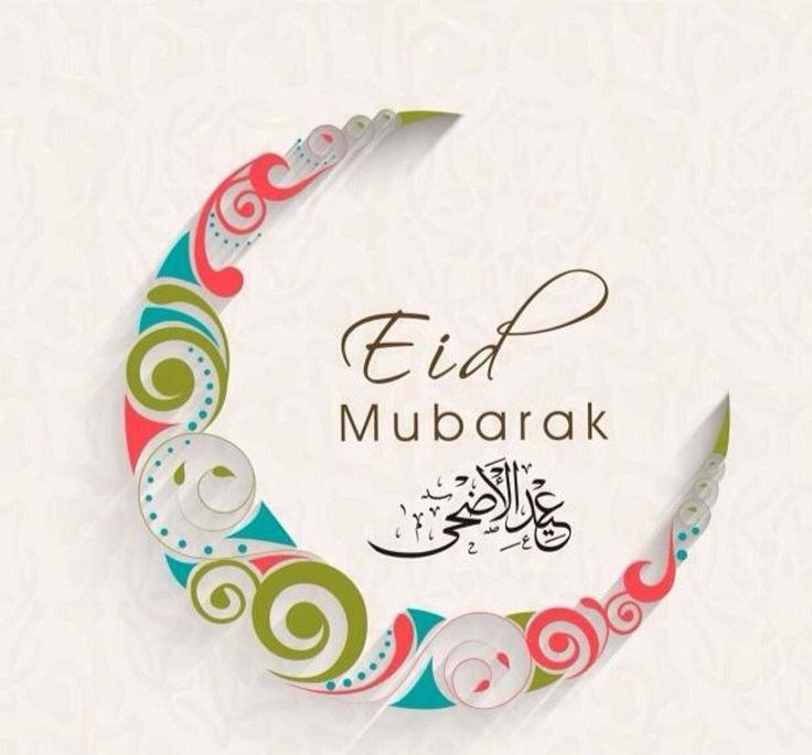 Eid Mubarak Stickers: 151 Best Images About Eid On Pinterest
