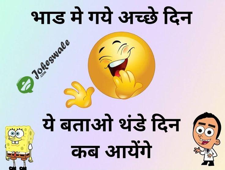 #summerjokes #hindijokes #chutkule #jokes #jokesinhindi #humor #funnyjokes Latest funny hindi summer jokes in hindi 2016 www.JokesWale.Com