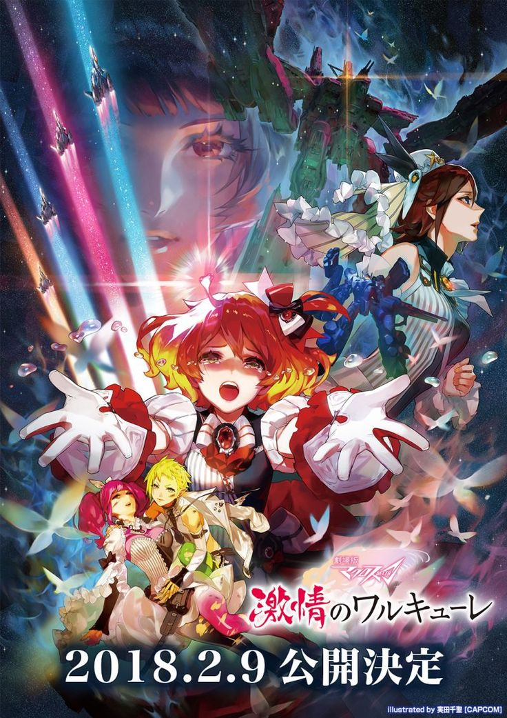 Macross Delta Movie Gets A New Trailer Visual