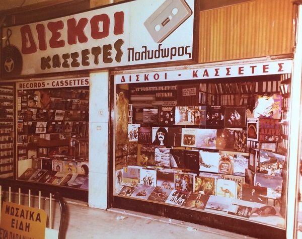Οι Αναμνήσεις μας: Οι στοές της Αθήνας, όπου κάποτε ήταν δισκογραφικός παράδεισος.