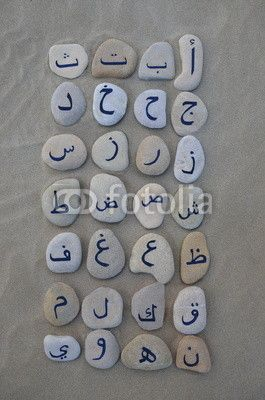 Arabic Alphabet on stones with sand background