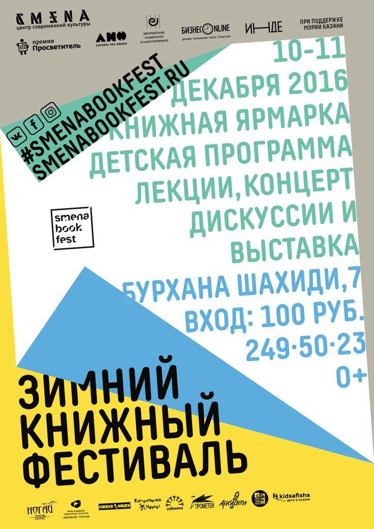 Poster and identity concept for Winter Book Festival in Kazan 2016 #typography #identity #kazan # smena