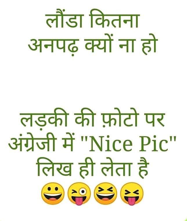 """memes #joke #comedy #funnyjoke #hindijoke…""""   Hindi Jokes"""