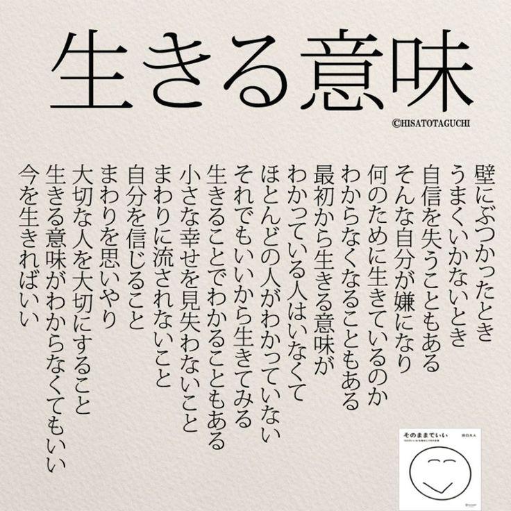 いいね!823件、コメント1件 ― @yumekanau2のInstagramアカウント: 「フォロワーの方からのご質問にお答えしました。生きる意味がわからなくても生きていけます。あとは自分で見出すしかありません。 . . #生きる意味#生きる#ポエム #失恋#言葉#日本語勉強#つぶやき…」