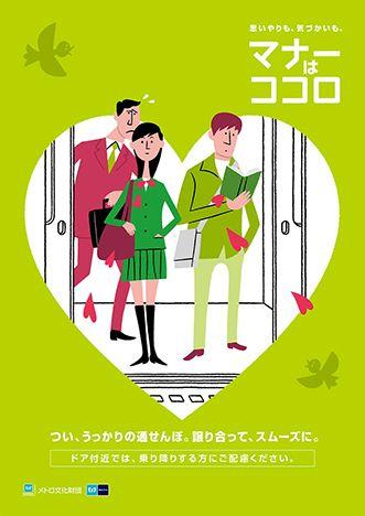 マナーポスター | マナー | 交通文化事業、交通マナー事業 | 公益財団法人メトロ文化財団 2013年度3月禮儀海報