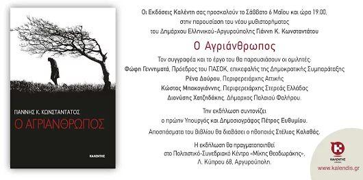 """""""Ο Αγριάνθρωπος"""" εκδόσεις Καλέντη,6/5 στις 19:00  Περισσότερα:http://www.myeptanisa.gr"""