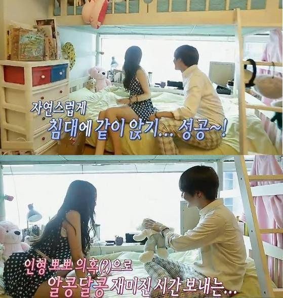 WGM - Taemin & NaEun