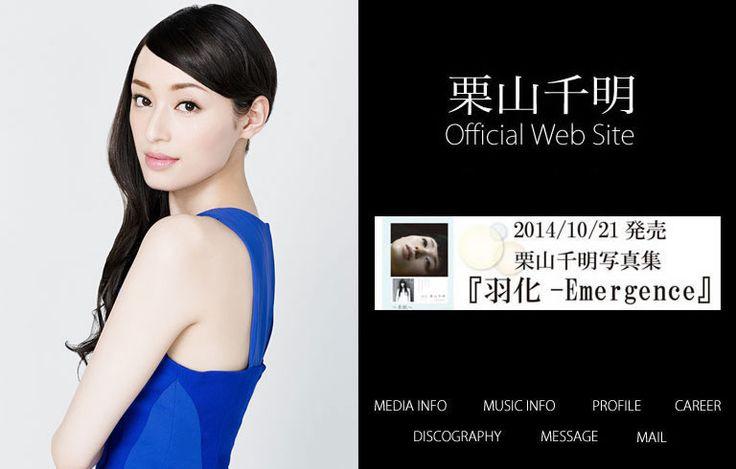 栗山千明オフィシャルウェブサイト