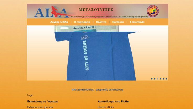 Ψηφιακές εκτυπώσεις Alfa print