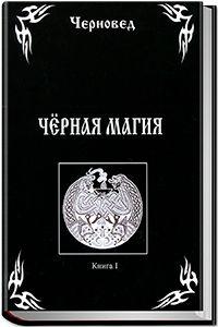Черная Магия (Книга I) [Черновед]