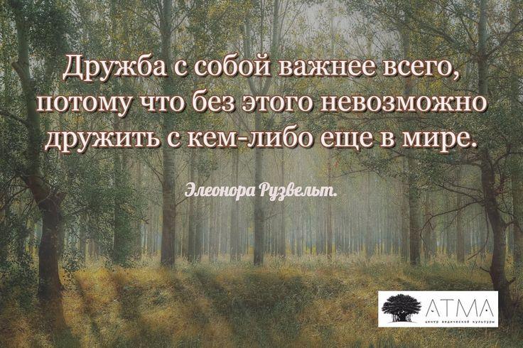 Элеонора Рузвельт. / Дружба с собой важнее всего, потому что без этого…