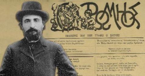 Μωσαϊκό: Γεώργιος Σουρής 1853 – 1919