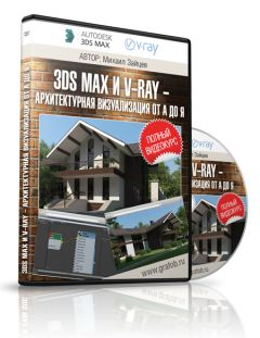 3ds max и V-ray - Архитектурная визуализация от А до Я