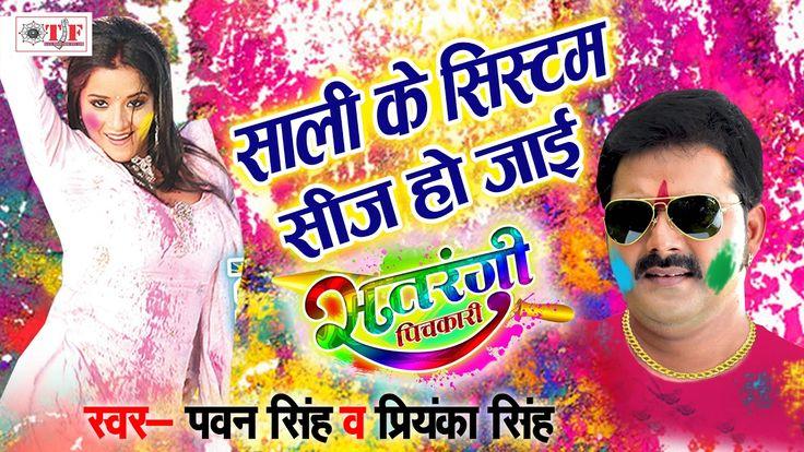 New Hit Holi Song 2017 - Pawan Singh - Satrangi Pichkari